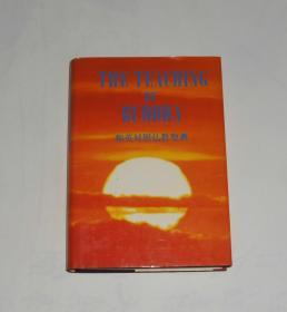 和英对照佛教圣典(精装) 日版 1987年