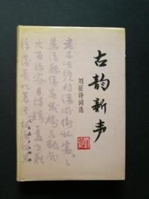 古韵新声-刘征诗词选(精装附勘误表,刘征毛笔签赠钤印)