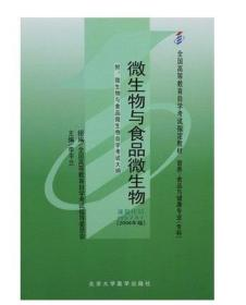 备战2019 正版自考教材05741 5741微生物与食品微生物 李平兰2006年版北京大学医学出版社 营养食品与健康专业