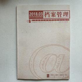 《档案管理》(双月刊)2018年第3期 总第232期(中国档案学档案事业类核心期刊)