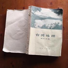 台湾地理(商务印书馆 1959年土纸版 多图 少印量)