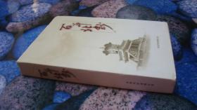 百年北钞【带护封】