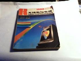 无线电与电视1990年合订本