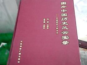 图片中国历史风云实录 中国历史上的今天