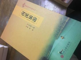南溪历史文化丛书:南溪旅游