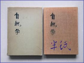 胡兰成 自然学 1972年日文初版精装