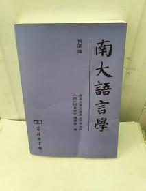 南大语言学  第四编