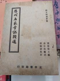 历代名家笔记类选  65年版