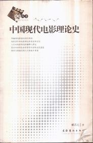 电影丛书・中国现代电影理论史