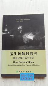 医生该如何思考:临床决策与医学实践  Kathryn.Montgomery 著;郑明华  译 人民卫生出版社 9787117125031