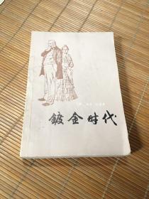 镀金时代 上海译文出版社
