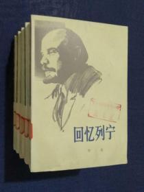 《回忆列宁:全五卷》