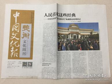 中国文化报 2017年 11月26日 星期日 第7905期 今日8版 邮发代号:1-115