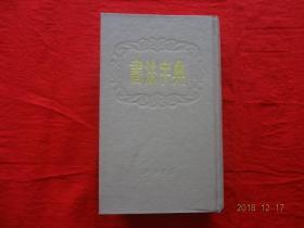 书法字典(上海书店)