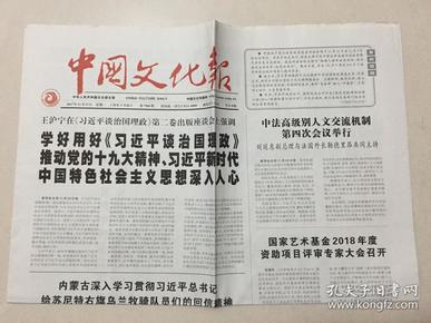 中国文化报 2017年 11月27日 星期一 第7906期 今日8版 邮发代号:1-115