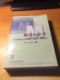 俄语语法学