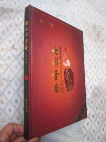 2011年七彩云南《名门普洱茶鉴》大16开精装  铜版纸彩印、图文并茂、140页厚