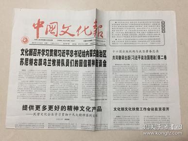 中国文化报 2017年 11月28日 星期二 第7907期 今日8版 邮发代号:1-115