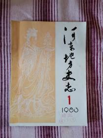 河东地方史志1983—1(创刊号)