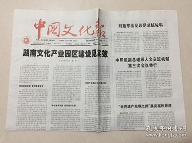中国文化报 2017年 11月30日 星期四 第7909期 今日12版 邮发代号:1-115