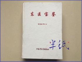 东医宝鉴 中国中医药出版社1996年初版精装仅印2200册