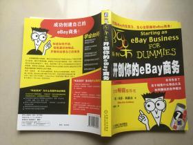 阿呆系列:开创你的eBay商务(原书第2版)正版品好