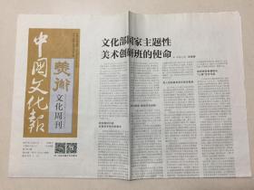 中国文化报 2017年 12月3日 星期日 第7912期 今日8版 邮发代号:1-115