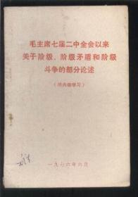 毛主席七届二中全会以来关于阶级、阶级矛盾和阶级斗争的部分论述