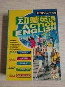 动感英语 DVD 1-16(完整版)存 2-16