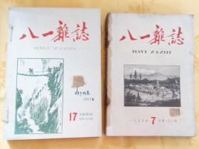 八一杂志   1959年第7期  至   第 24期      共18本合售