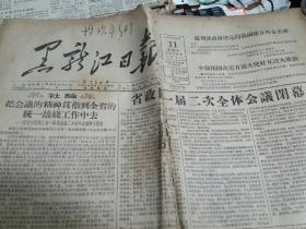 黑龙江日报1956年、1957年共6份