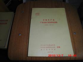 中国共产党广东省龙门县组织史 (1939冬--1987-12)