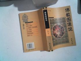 佛教图像说 【有四川省版权防盗标识】