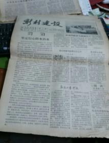 老报纸新村建设第九期