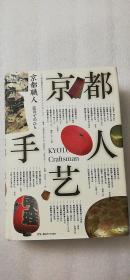 【正版】 京都手艺人  (精装)