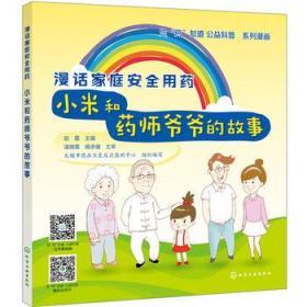 漫话家庭安全用药——小米和药师爷爷的故事