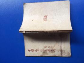 中国近代政治思想史料(民国36年初版)