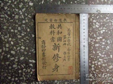 高等小学校春节始业,共和国教科书新修身,第四册,品如图