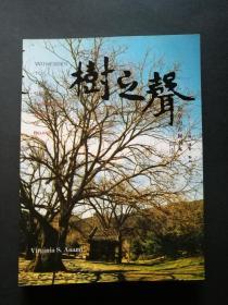 树之声:北京的古树名木(铜版纸彩色印刷,多图,阿南史代签名)