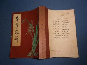 本草丛新-影印本85年一版一印