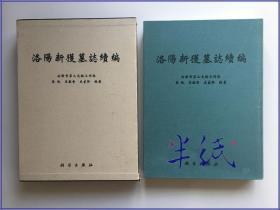 洛阳新获墓志续编 2008年初版精装带函套