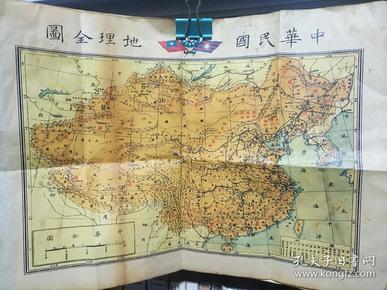 中华民国地理全图