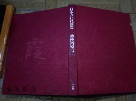 原版日本日文大型美术画册 日本のいけはな 第六卷 日本アートセンター制作 小学馆 昭和55年一版一印 8开硬精装