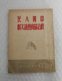 中国人民政治协商会议文献