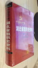 中国共产党湖北省组织史资料 第三卷(1993.12-1998.11)精装本 正版新书