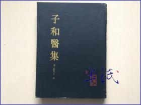 子和医集 中医古籍整理丛刊 1994年初版精装仅印2000册