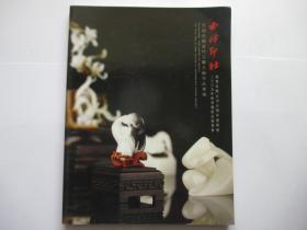 西泠印社2009年秋季艺术拍卖会 首届中国当代玉雕大师作品专场