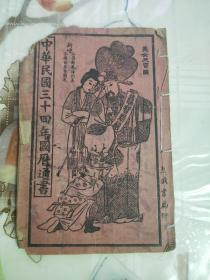 中华民国三十四年国历通书