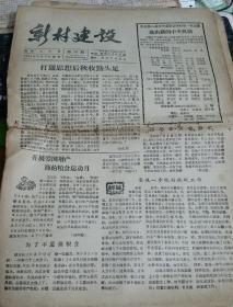 老报纸新村建设第18期