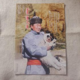 Inner Mongolia Life Weekly. February 24, 2014. Mongolian version.